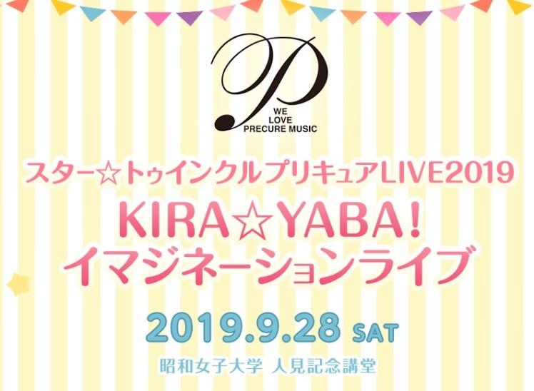 Precure Live 2019 Logo